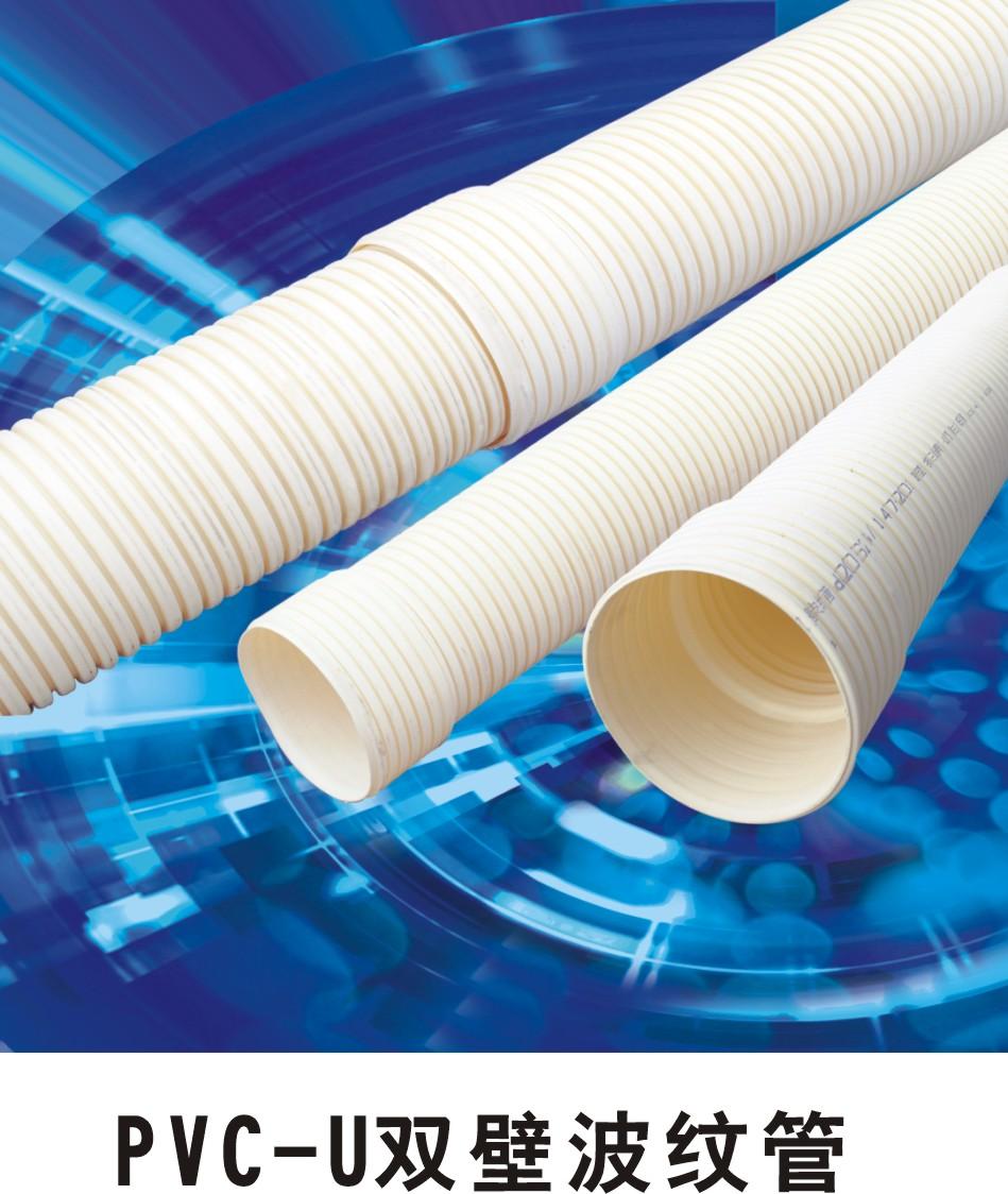 沈阳联塑PVC管