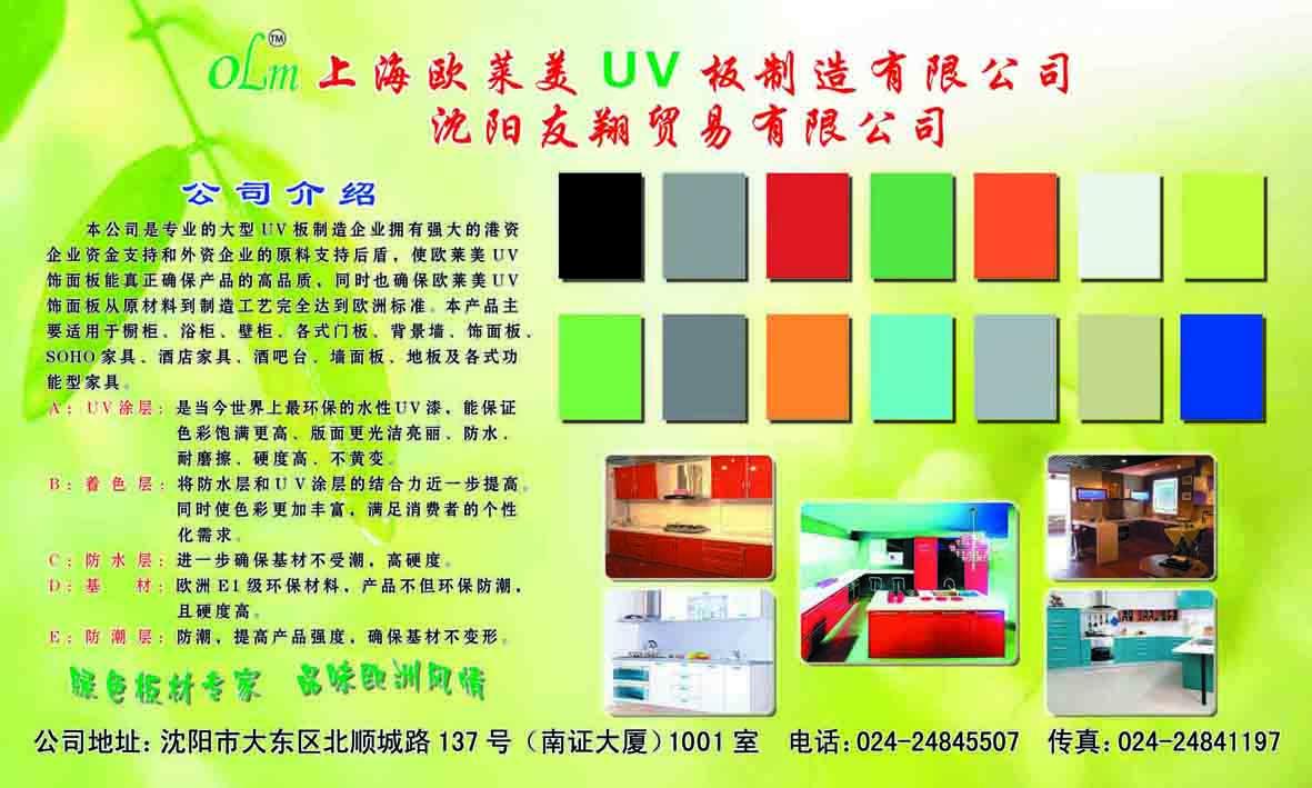 上海歐萊美UV板