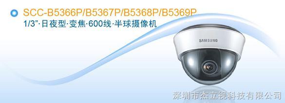 仿三星摄像机 SCC-B5366P/B5367P/B5368P/5369P