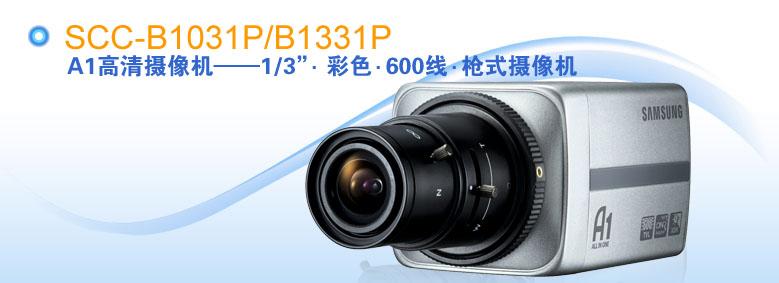 供应三星枪式摄像机SCC-B1031P/B1331P