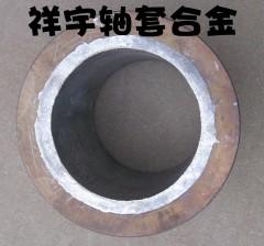 巴氏合金轴瓦巴氏合金轴套巴氏合金轴承加工