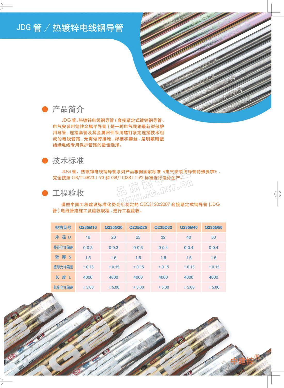 大連JDG熱鍍鋅電線鋼導管