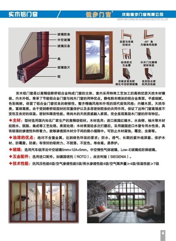 实木窗  实木铝窗