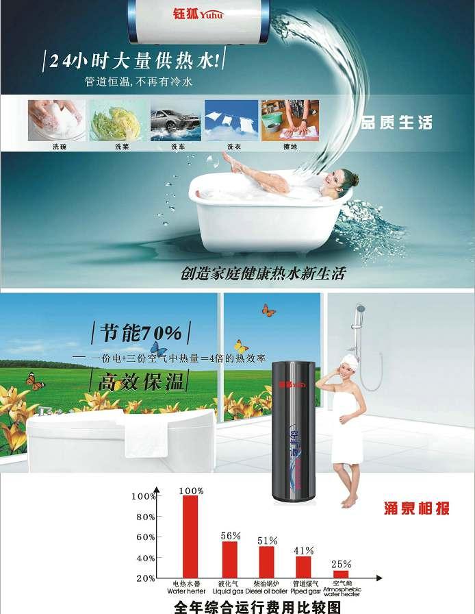 空气源热泵热水器,家用空气源热泵热水器,钰狐节能设备
