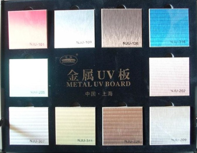 富居新品金屬UV