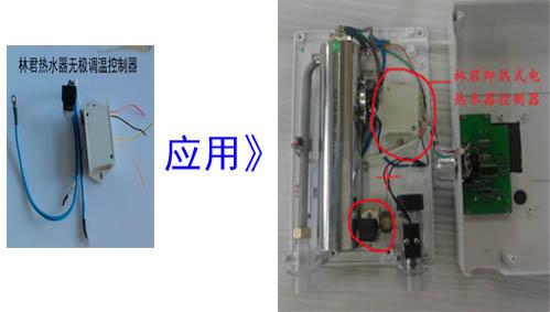 林君电器热水器无极变频调温控制器