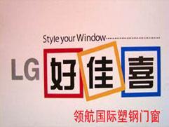 沈阳LG覆膜塑钢门窗