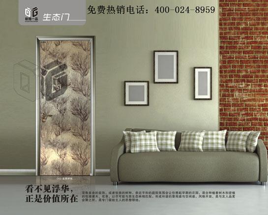 歐格一品生態門-金屬板系列
