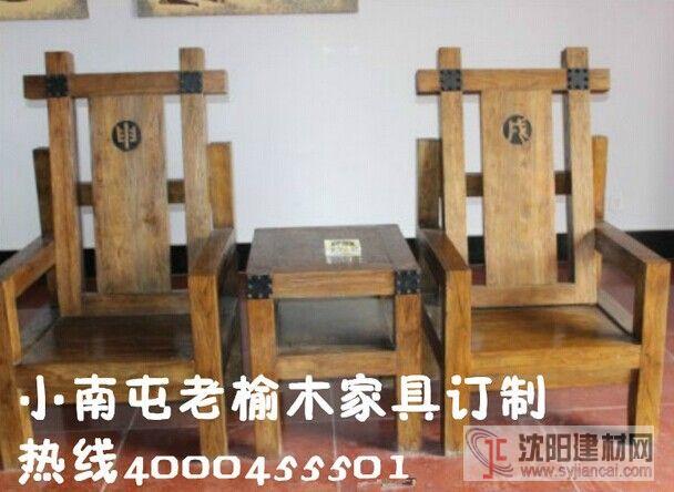 老榆木椅子