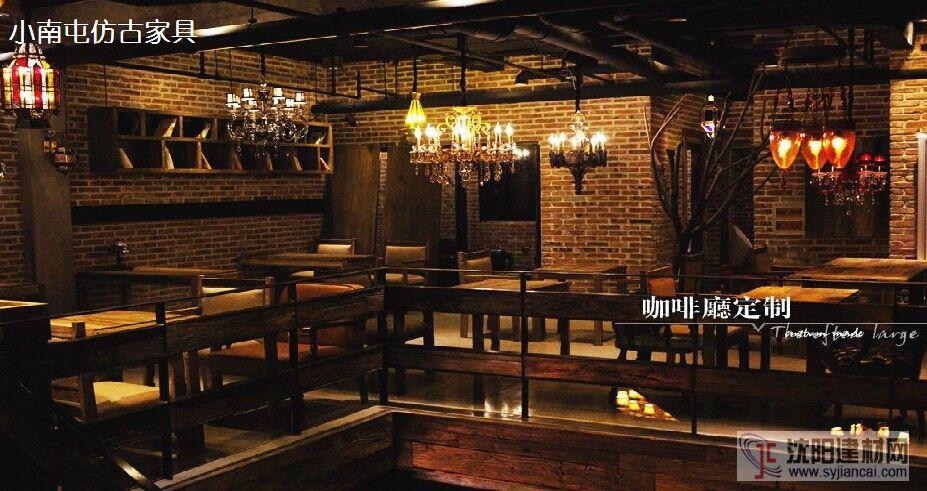 沈阳老榆木咖啡厅酒吧家具定制