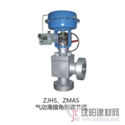 ZHAS/ZHBS气动薄膜角形调节阀