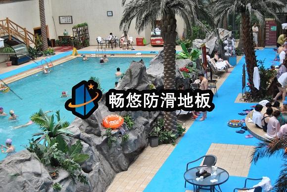 北京好特热温泉酒店防滑地板工程