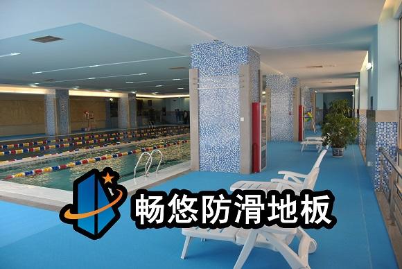 外交部游泳馆防滑地板工程