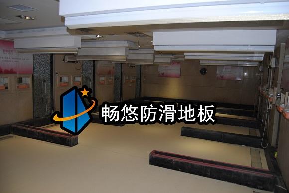 艺海国际商务会馆洗浴中心防滑地板工程