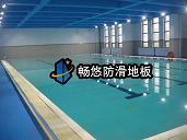 武汉千江月恒温游泳池防滑地板防水装饰胶膜