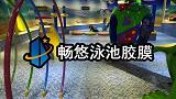 云南昆明嵩明县海贝水上乐园防滑地板防水胶膜