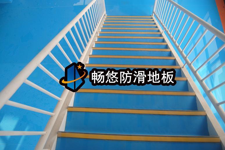 保定高阳欢乐城水上乐园楼梯防滑地板