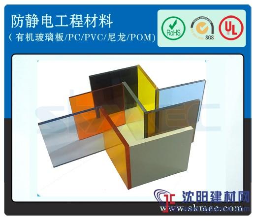 韓國防靜電PVC板