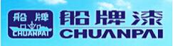 沈阳船牌油漆化工有限公司