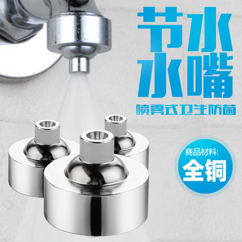沈阳易安庄环保喷雾式节水器节水喷头代理