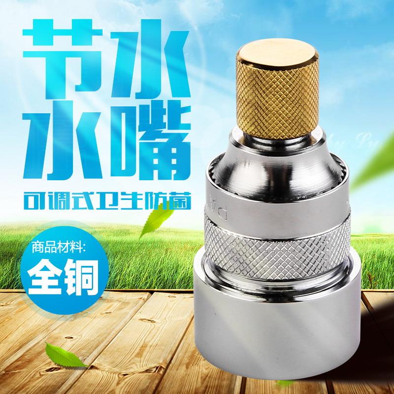 沈阳易安庄可调水流量式出水省水器