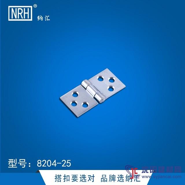 NRH/納匯 8204-25工業箱合頁不銹鋼合頁