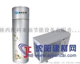 陕西隆科来福普通家用空气能热水器空气源热泵