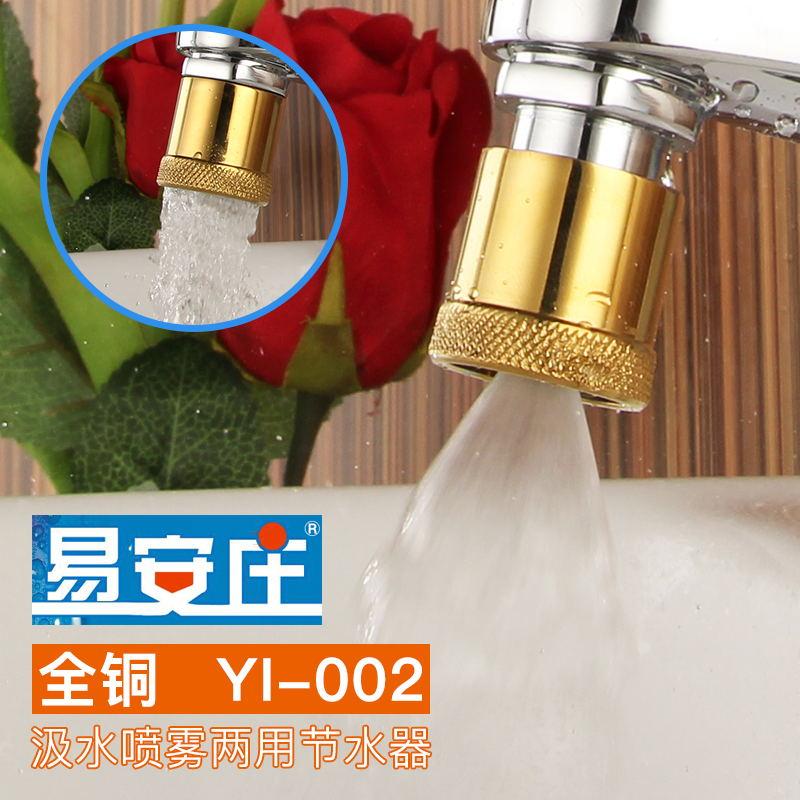 沈阳易安庄YI-002水龙头喷雾节水.汲水两用节水器
