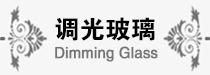 如水光电玻璃沈阳分公司