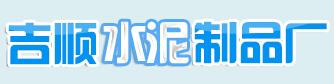 沈阳吉顺水泥制品厂13654905818