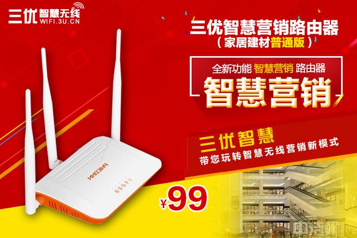 三优智慧智能广告路由器广告wifi家居建材普通版