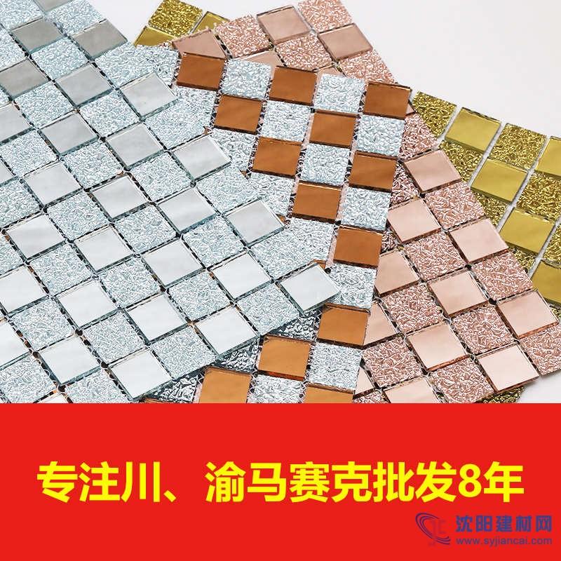 玻璃馬賽克瓷磚