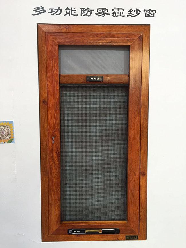 华硕多功能防雾霾金钢网一体框中框纱窗