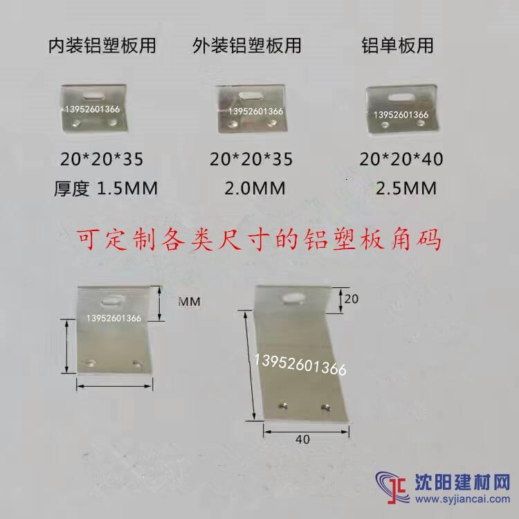 铝单板铝塑板幕墙干挂专用铝角码
