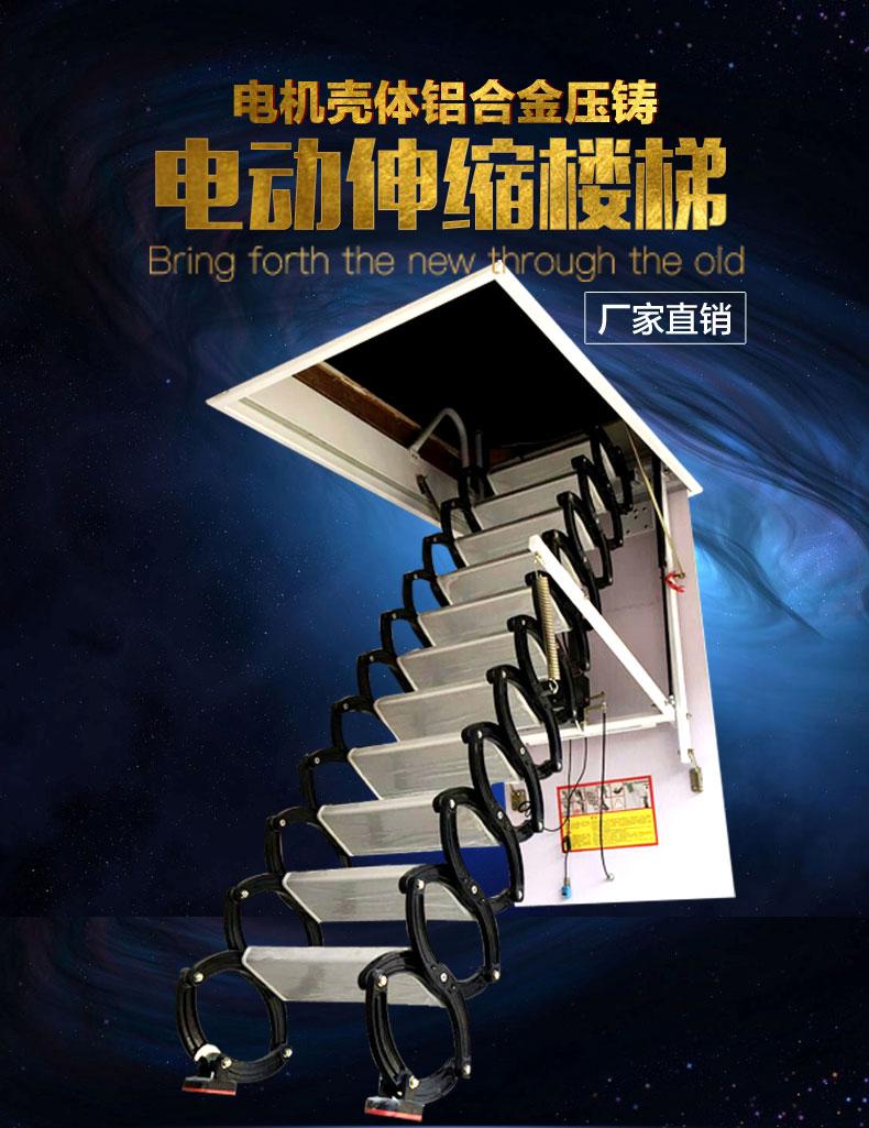 宿迁阁楼自动伸缩楼梯价格  半自动阁楼楼梯