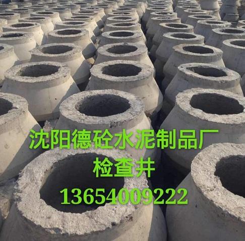 沈阳市德砼水泥制品厂13654009222