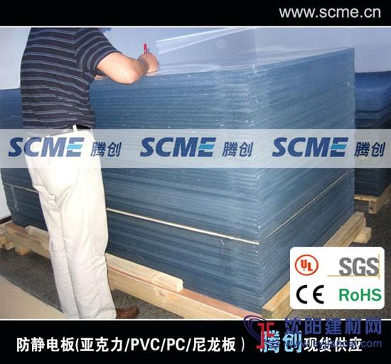 防火防靜電透明PVC板