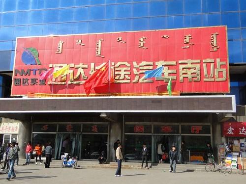 内蒙古通达客运站