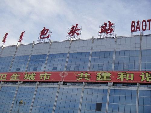 内蒙古包头客运站