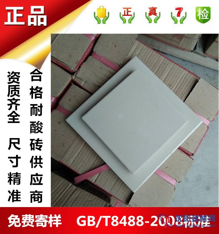 湖北武汉市耐酸砖,耐酸瓷砖生产厂家众光