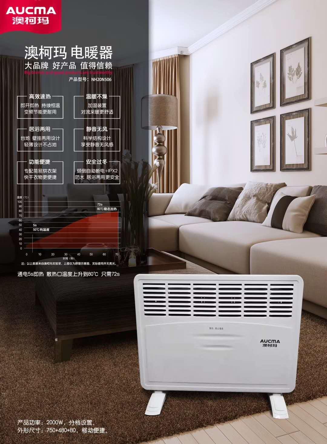 澳柯玛电暖气