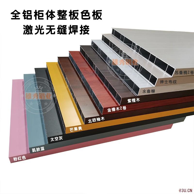 佛山铝铭家全铝家居柜体板材激光焊接整板材料批发