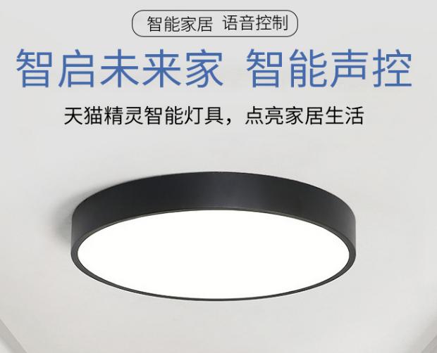 三优智能灯具沈阳旗舰店