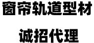 佛山窗帘轨道型材源头工厂店