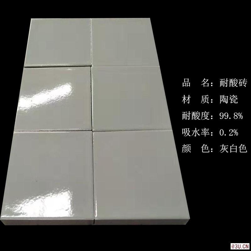 耐酸砖生产厂家供应冶金行业常见的耐酸地砖