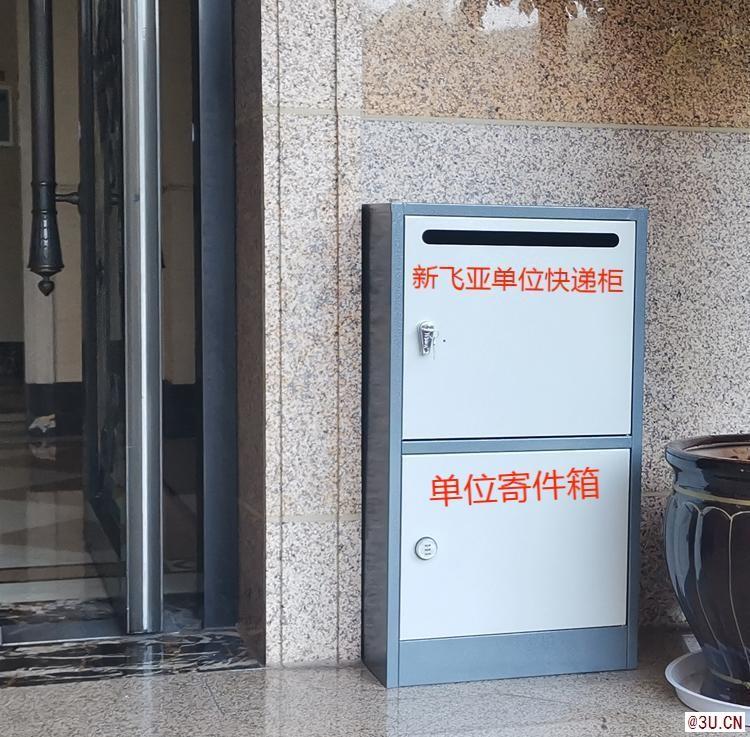 沈阳新飞亚公司单位大号邮包柜