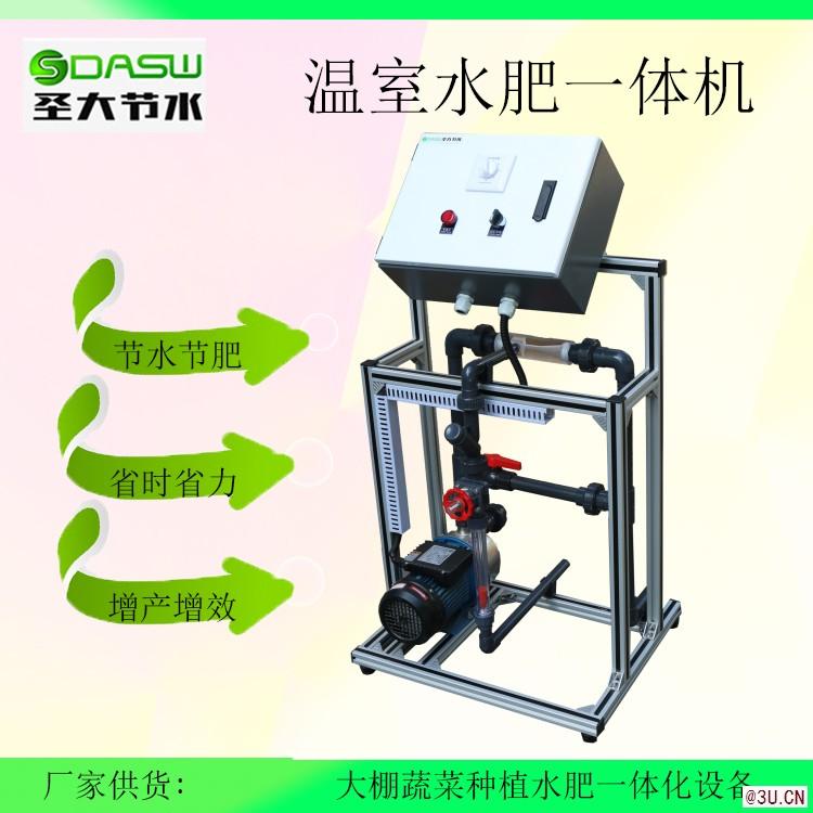 圣大节水 智慧农业节水灌溉 水肥一体化设备
